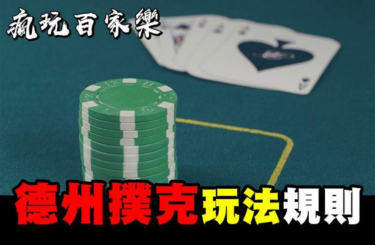 德州撲克玩法及規則