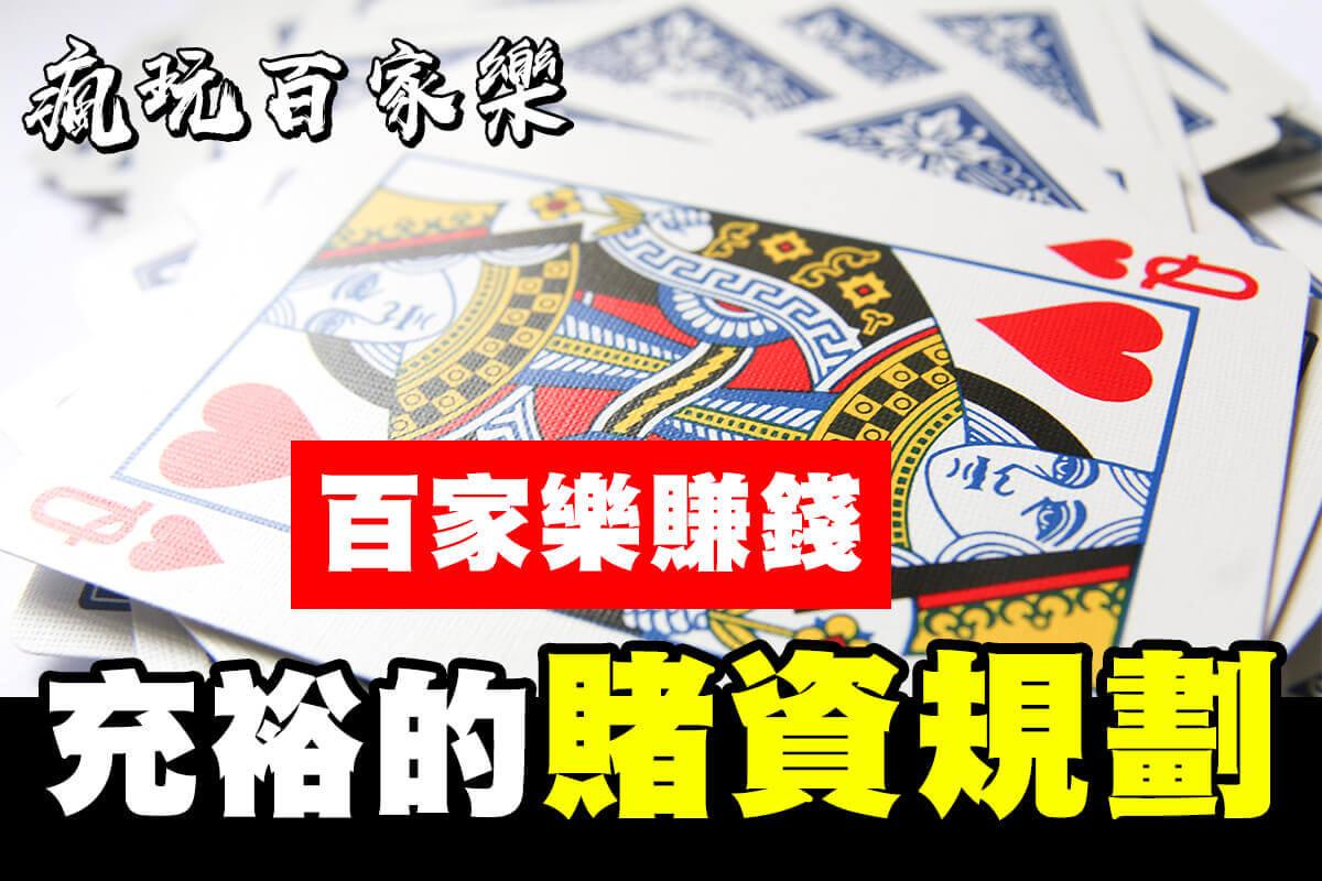 百家樂_充裕的賭資和規劃