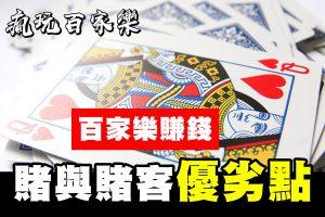 百家樂_分析賭與賭客優劣點