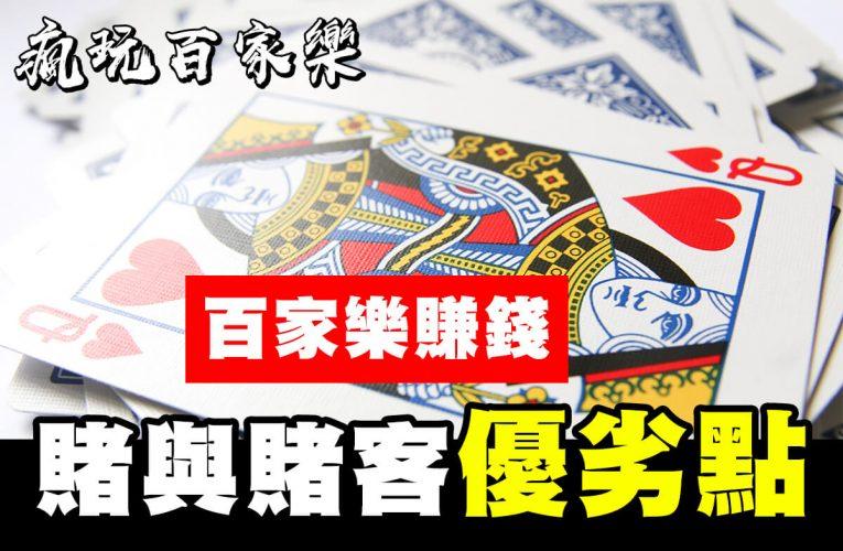 百家樂分析賭與賭客的優劣點