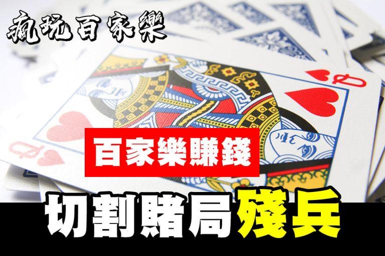 百家樂_切割賭局中的殘兵