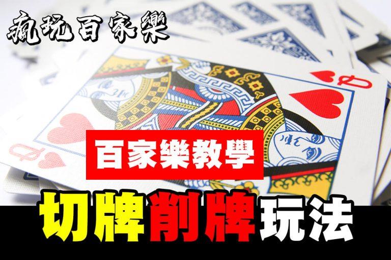 百家樂_切牌或削牌