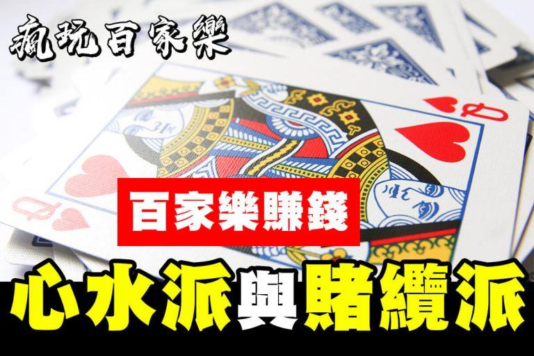 百家樂_心水派與賭纜派