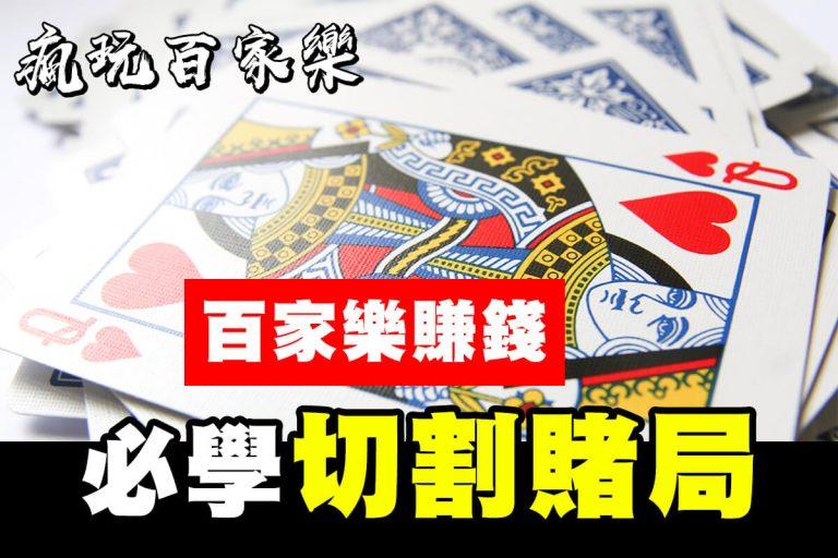 百家樂_必學觀念切割賭局