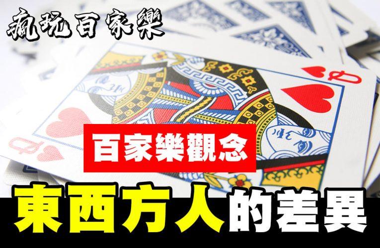 東方人與西方人對賭的百家樂觀念不同