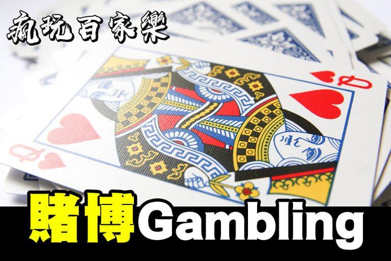 百家樂_賭博