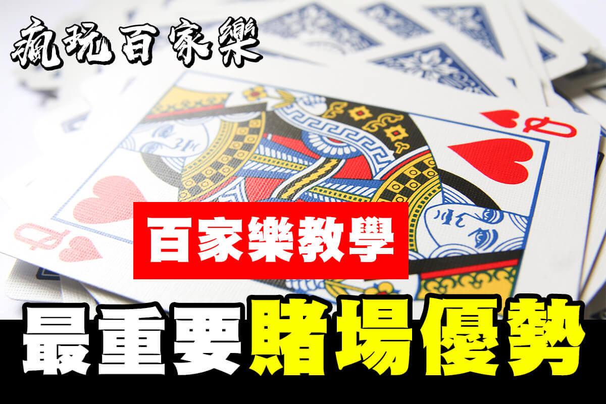 百家樂_賭場優勢