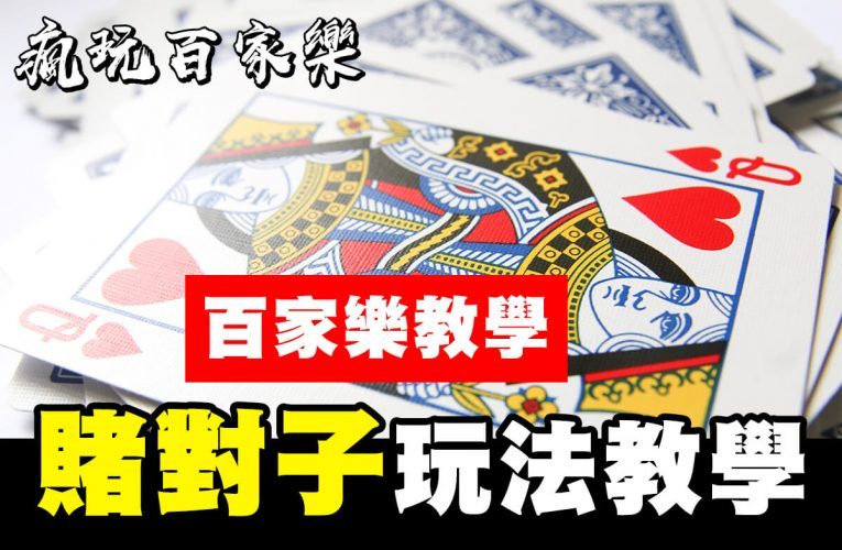 百家樂贏錢觀念:賭對子概念