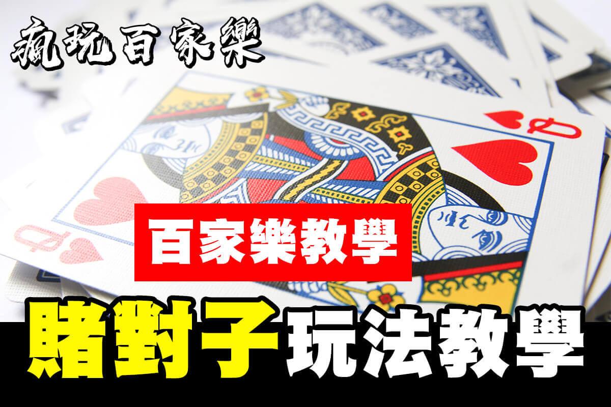 百家樂_賭對子概念