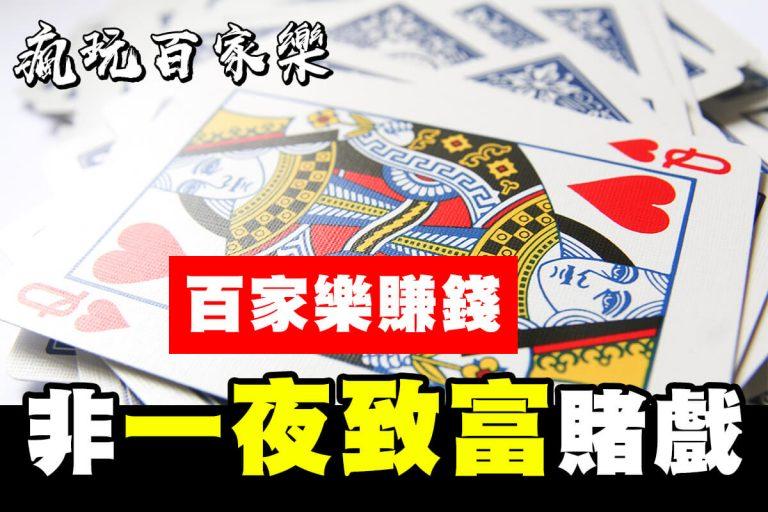 百家樂_非一夜致富的賭戲