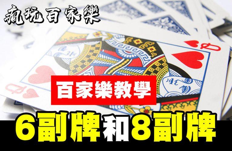 百家樂6副牌和8副牌