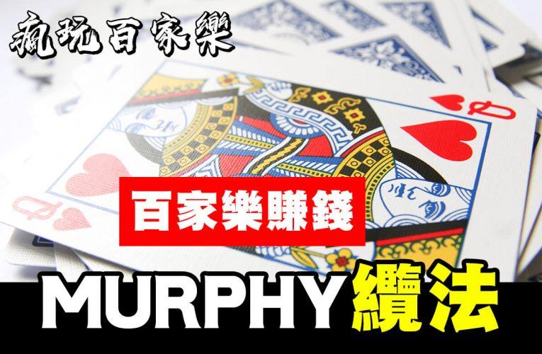 百家樂教學:MURPHY纜法
