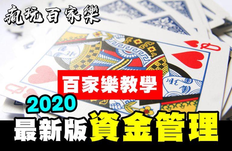 2020 百家樂資金管理大公開
