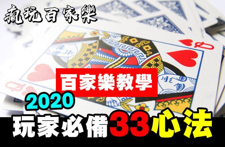 2020 最新版!百家樂三三原則