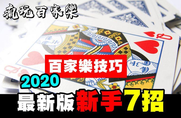 2020 最新版!7 個百家樂新手神技